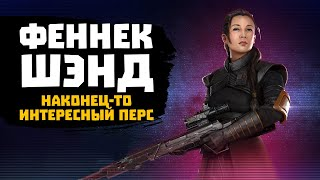 НОВЫЙ ПЕРСОНАЖ Феннек Шанд охотница за головами SWGOH