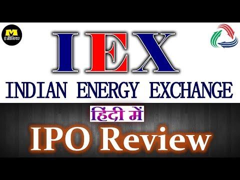 Indian Energy Exchange IPO - Review  (IEX Exchange) ! Indian Energy Exchange ltd IPO ! IPO !