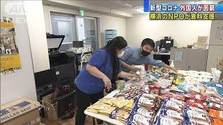 コロナで困窮の外国人急増 横浜NPOが食料支援(20/06/20)