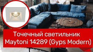 Точечный светильник MAYTONI 14289 (MAYTONI Gyps Modern DL005-1-01-W) обзор