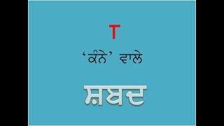 punjabi words with kanna matra