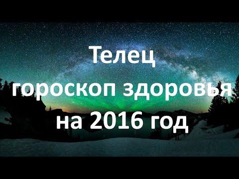 - Декадный гороскоп