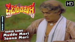 Dr.Vishnuvardhan Hit Songs | Muddu Mari Jaana Mari Song | Dwarakish | Prachanda Kulla Kannada Movie