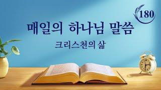 매일의 하나님 말씀 <하나님의 사역과 사람의 사역>(발췌문 180)
