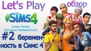The Sims 4 (Симс 4) Обзор # 2, первый Секс и беременность, Let's Play