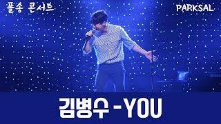 [폴송 콘서트]김병수 - You