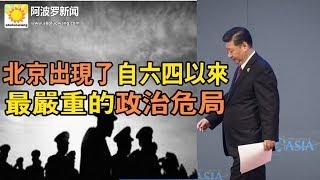 北京出现了自六四以来最严重的政治危局