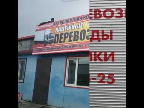 Грузоперевозки в Амурской области