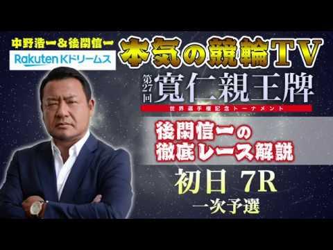 G1 第27回寛仁親王牌・世界選手...