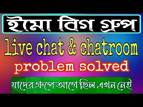Imo big group live chat \u0026 chat room problem solved