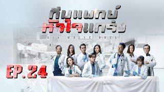 ซีรีส์จีน | ทีมแพทย์หัวใจแกร่ง (Big White Duel) [พากย์ไทย] | EP.24 | TVB Thailand | MVHub