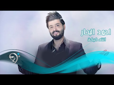 احمد البحار - انته كيكة / Offical Audio