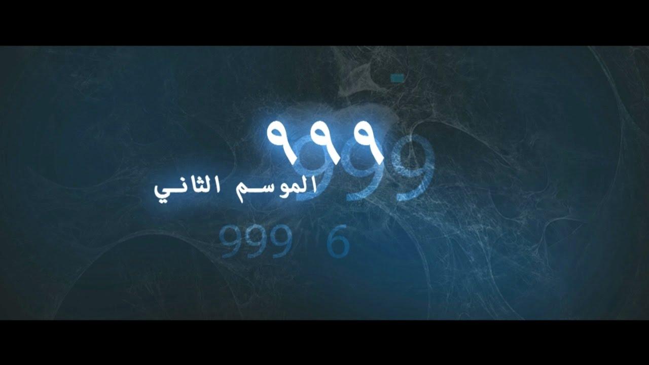 999 الحلقة الخامسة الموسم الثاني - 999 Episode 5 Season 2