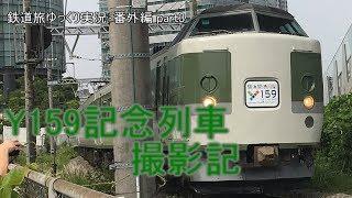 【鉄道旅ゆっくり実況・番外編】part3 N102を追いかけろ!Y159記念列車撮影記