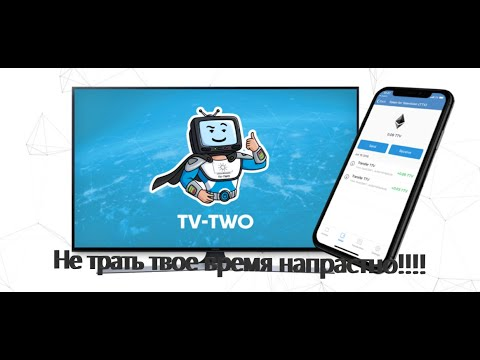 TV-TWO Как выводить накопление на электронный кошелёк