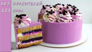 НИЗКОКАЛОРИЙНЫЙ ПП торт Аметист БЕЗ КРАСИТЕЛЕЙ! ПП рецепты ДЛЯ ПОХУДЕНИЯ!