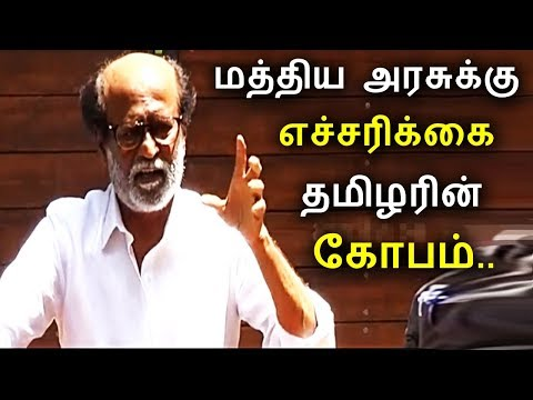 Rajinikanth About Cauvery issue | Warning For Central GOV | Rajinikanth Cauvery Protest | Tamil Hot