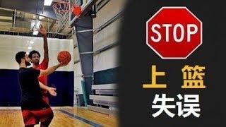 【籃球教學】你真的會上籃嗎?