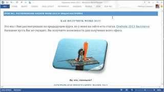 Обучение Word 2013/Урок№1/Расположение блоков