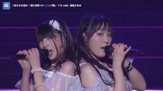 アプカミ#95 Live at 日本武道館 2017/11/21.