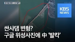 싼샤댐 변형?…위성사진 1장에 중국 '발칵' / KBS뉴스(News)
