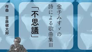 No.13 不思議 by 首藤健太郎