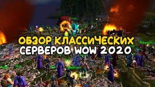 ОБЗОР СЕРВЕРОВ World of Warcraft Classic 2020