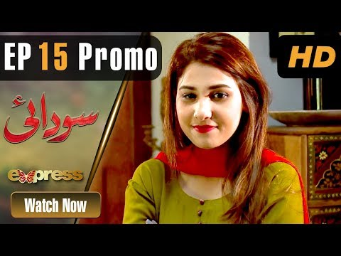 Pakistani Drama | Sodai - Episode 15 Promo | Express Enterta