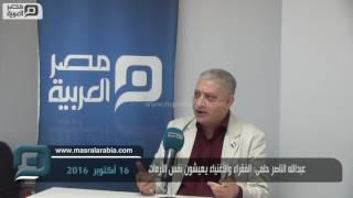 مصر العربية | عبدالله الناصر حلمى: الفقراء والأغنياء يعيشون نفس الأزمات