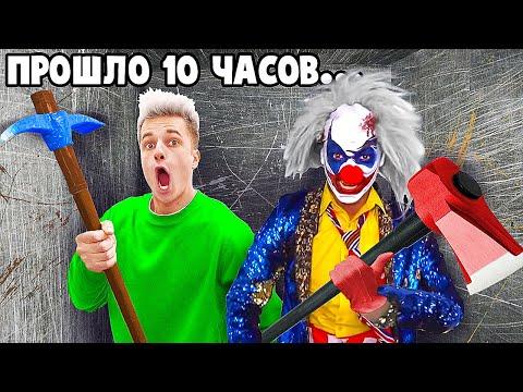 Страшный КЛОУН А4 vs Непробиваемый ЯЩИК - Челлендж
