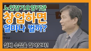 노인장기요양기관 수입 구조 전격 공개!!