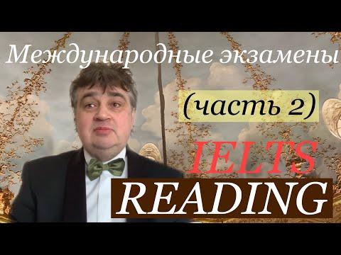 Подготовка к IELTS Reading (часть2). Разбор теста IELTS.