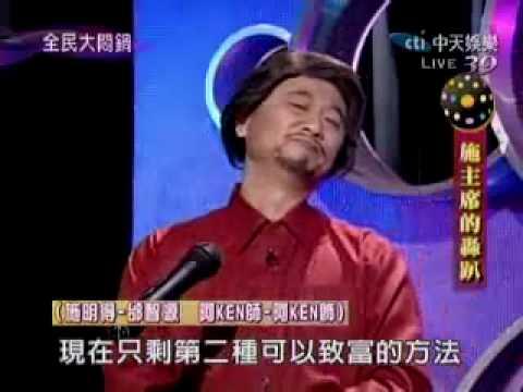 061226施主席的轟趴[40]-樂透趴=挽頭彩(挽仙桃)