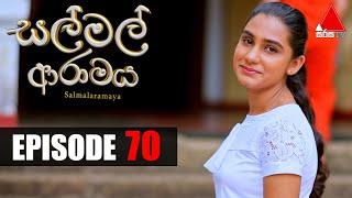 සල් මල් ආරාමය | Sal Mal Aramaya | Episode 70 | Sirasa TV Thumbnail