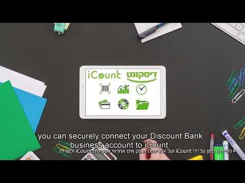 סרטון הסבר iCount עם כתוביות באנגלית