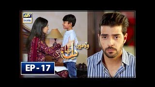 Woh Mera Dil Tha Episode 17 - 3rd August  2018 - ARY Digital