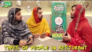 Types of people in resturant l Peshori vines Official