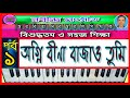 অগ্নি বীণা বাজাও তুমি | Rabindra sangeet | Swaralipi Harmonium lesson in bangla | Part=1