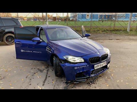 РАЗБИЛИ САМУЮ ДЕШЕВУЮ BMW M5 В РОССИИ! ПЕРВЫЕ ПРОБЛЕМЫ И ПОПАДОС НА БАБКИ!
