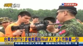 挑戰新聞軍事精華版--為國爭光!T91步槍MIT 美國搶購一空