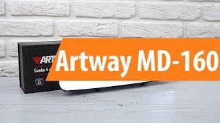 распаковка Artway MD-160 / Unboxing Artway MD-160