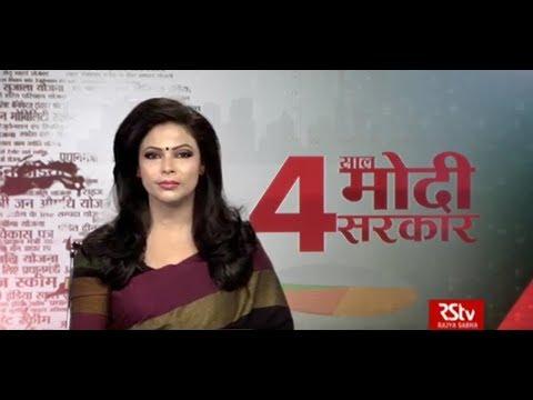 Hindi News Bulletin | हिंदी समाचार बुलेटिन – May 26, 2018 (9 am)