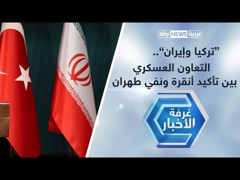 التعاون العسكري التركي الإيراني.. تأكيد أنقرة ونفي طهران  - نشر قبل 5 ساعة
