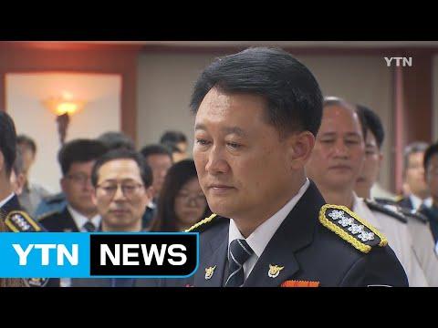 """""""순경에서 경찰 총수까지""""...이철성 경찰청장 퇴임 / YTN"""