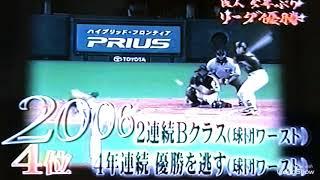 2002年〜2007年 巨人の追跡 (巨人は暗黒期らしいが横浜ベイスターズなら黄金期)
