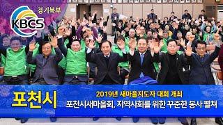 포천시새마을회, 지역사회를 위한 꾸준한 봉사 펼쳐