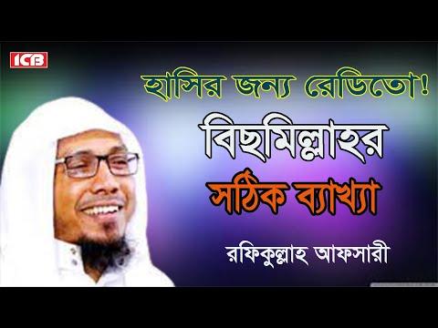 Bangla Waz | Aujur Gurutta | Mawlana Rafiqullah Afsari | রফিকুল্লাহ আফসারী | ICB Digital
