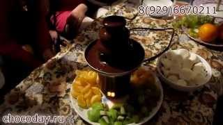 Шоколадный фонтан для детского праздника, свидания, небольшой компании(CHOCODAY.RU Домашний шоколадный фонтан Chocolate Fondue Fountain Mini станет гвоздем любой вечеринки! Всегда в наличии: http://choco..., 2014-05-10T20:42:31.000Z)