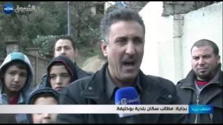 بجاية: مطالب سكان بلدية بوخليفة -2-