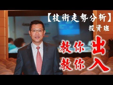 【技術走勢分析】投資班 - 智才投資學會 ( 羅振邦博士親授 ) - YouTube